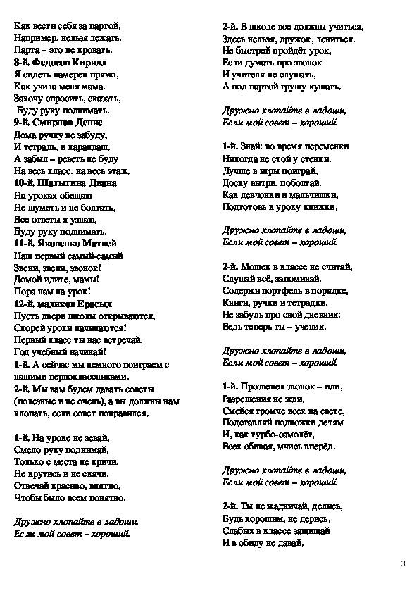 """Сценарий """"1 сентября-День Знаний"""""""