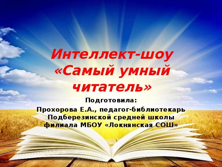 Интеллект-шоу «Самый умный читатель»