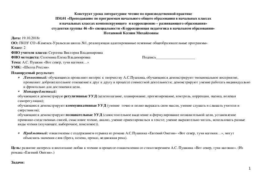 """Конструкт урока литературное чтение во 2 классе. Тема: """"А.С. Пушкин «Вот север, тучи нагоняя…»""""."""