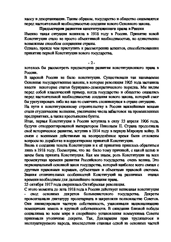"""Реферат """"Зачем нужна конституция? Развитие конституционного права в России"""".(10-11 класс,  история)"""