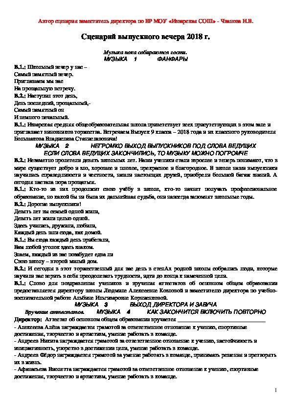 Сценарий выпускного вечера 2018 г.