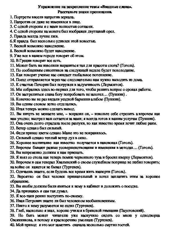 """Дидактический материал по русскому языку """"Вводные конструкции"""" (8-11 классы)"""