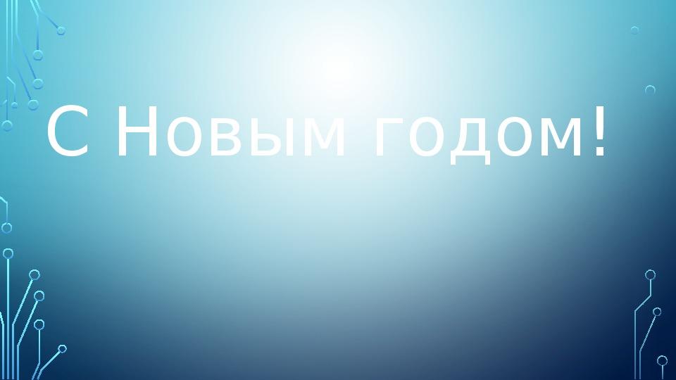 """Классный час на тему """"Новый год"""" 2 класс"""