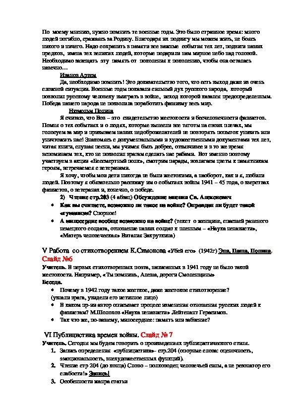 """Конспект урока литературы """"Литература периода Великой Отечественной войны (11 класс, литература)"""