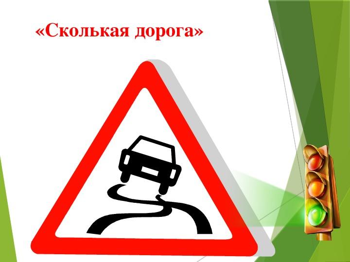 """Внеклассное мероприятие: """"Дорожные знаки"""""""