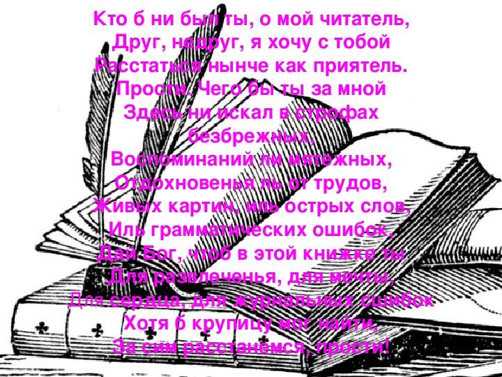 Внеклассное мероприятие для 8 класса Мы сохраним тебя, русская речь.