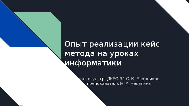 """Презентация по информатике и программированию на тему """"Опыт реализации кейс метода на уроках информатики"""""""