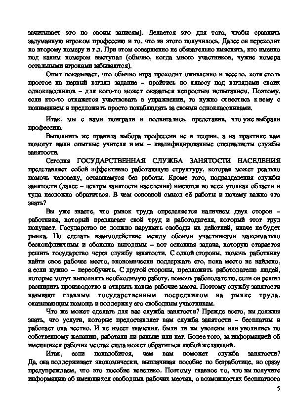 МАТЕРИАЛЫ К УРОКУ ЗАНЯТОСТИ ДЛЯ ОБУЧАЮЩИХСЯ 9-11 КЛАССОВ
