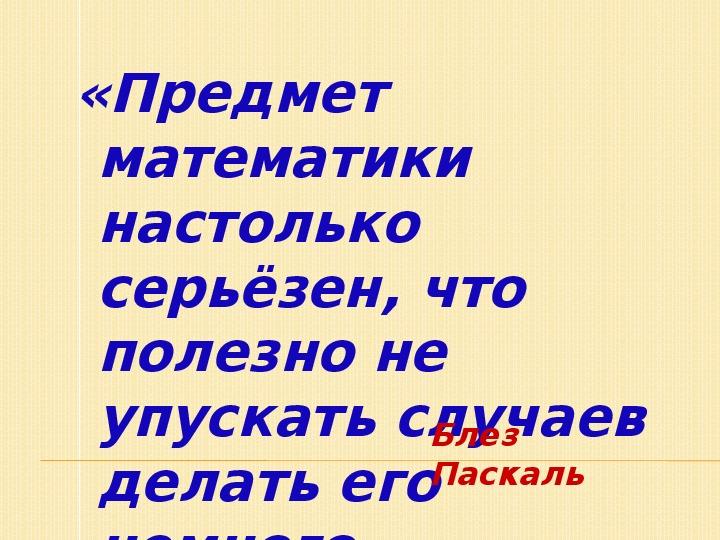 """Ция """" История математики"""""""