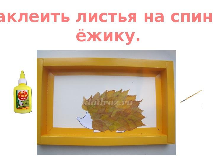 """Презентация по технологии """"Аппликация из листьев"""" (2 класс)"""