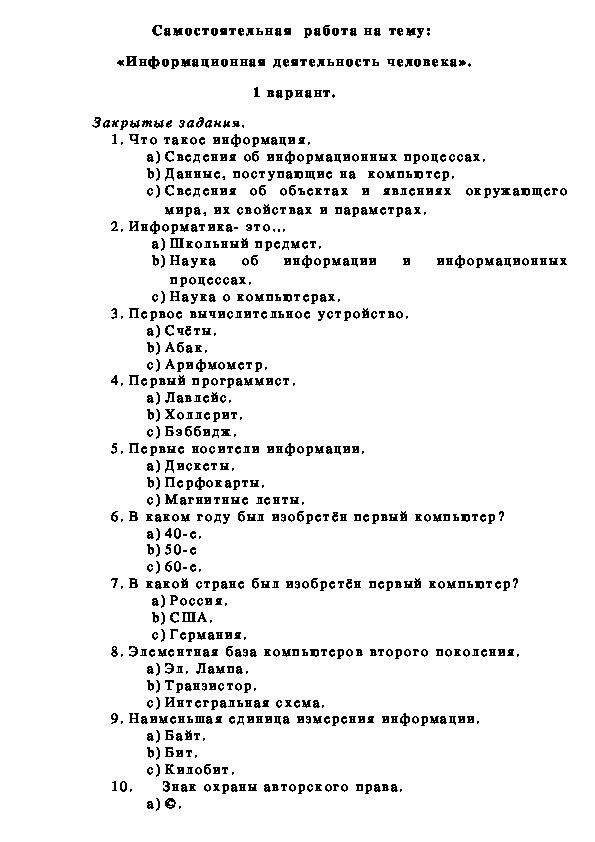 """Самостоятельная работа на тему: """"Информационная деятельность человека"""" (информатика)"""