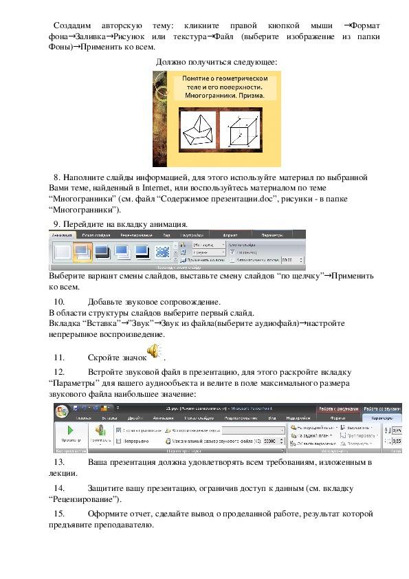 Лабораторная работа  Создание и редактирование и мультимедийных объектов средствами компьютерных презентаций