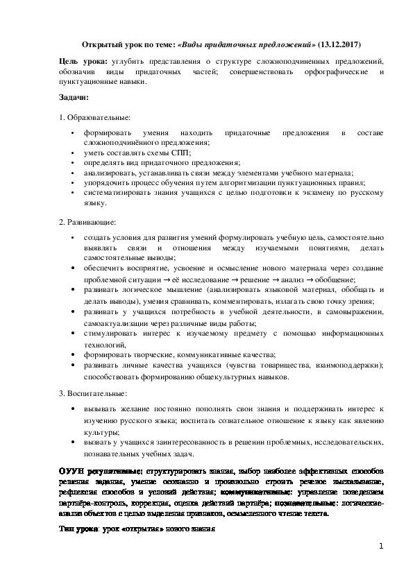 """Урок русского языка """"Виды придаточных предложений"""" (9 класс)"""