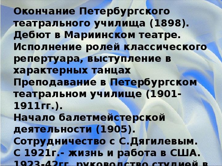 Презентация к уроку по хореографическому искусству на тему «Организация «Русских сезонов»