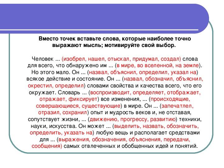 Конспекты уроков по русскому языку