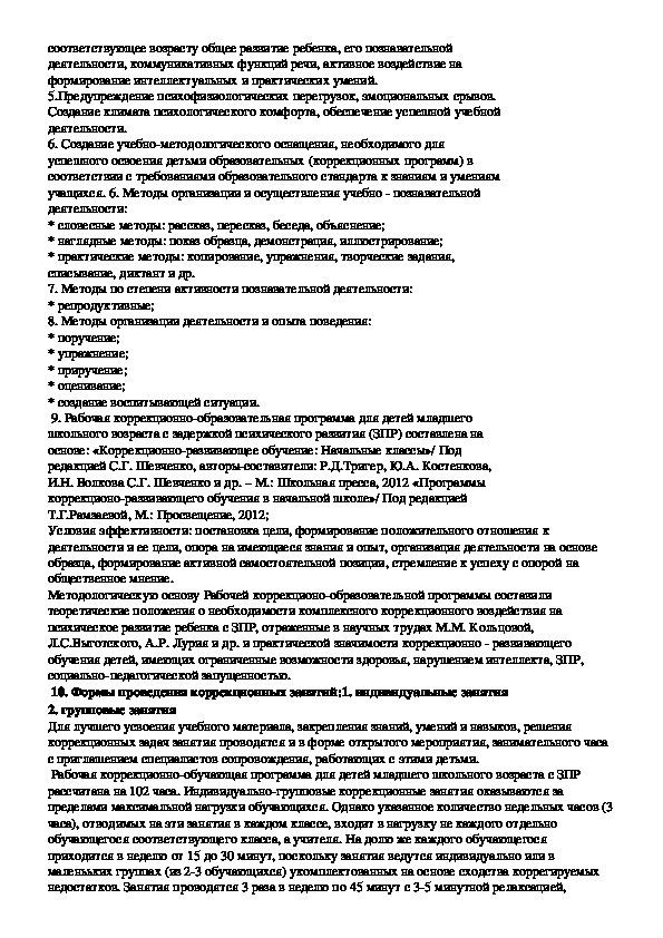 ИНДИВИДУАЛЬНО-КОРРЕКЦИОННЫЕ ЗАНЯТИЯ ДЛЯ ДЕТЕЙ С ОГРАНИЧЕННЫМИ ВОЗМОЖНОСТЯМИ ЗДОРОВЬЯ (ЗПР)  по    предметам «математика», «русский язык» в 4  классе