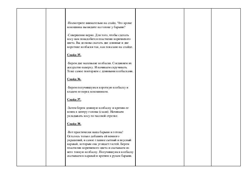 Конспект пробного урока  в 3 «Г» классе ГБОУ «Школа № 763» по Труду