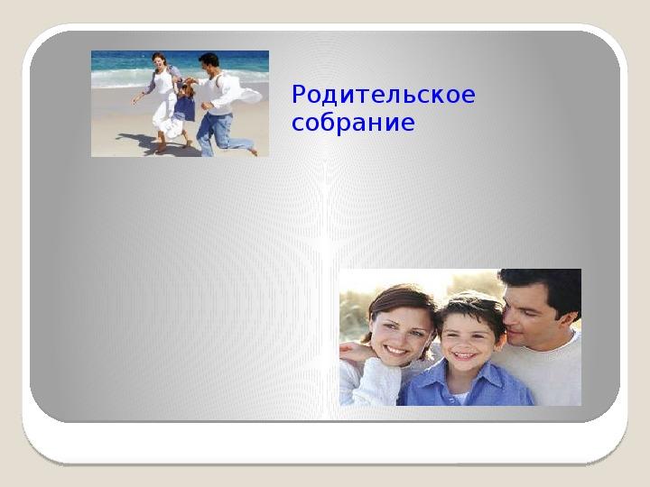 """Доклад и презентация на родительское собрание по теме """"Ошибки родителей в  воспитании детей"""""""