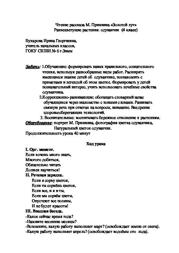 Интегрированный урок. Чтение рассказа М. Пришвина «Золотой луг». Раннецветущие растения: одуванчик  (4 класс)