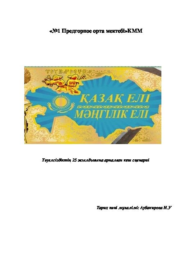 """""""Қазақ Елі-Мәңгілік Ел"""""""