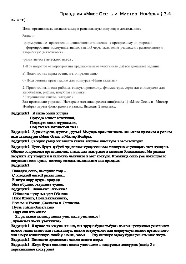 """Разработка мероприятия """"Мисс Осень и мистер Ноябрь"""""""