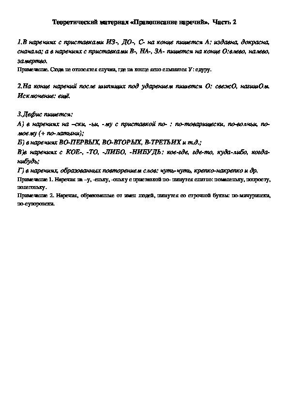 Теоретический материал «Правописание наречий».  Часть 2