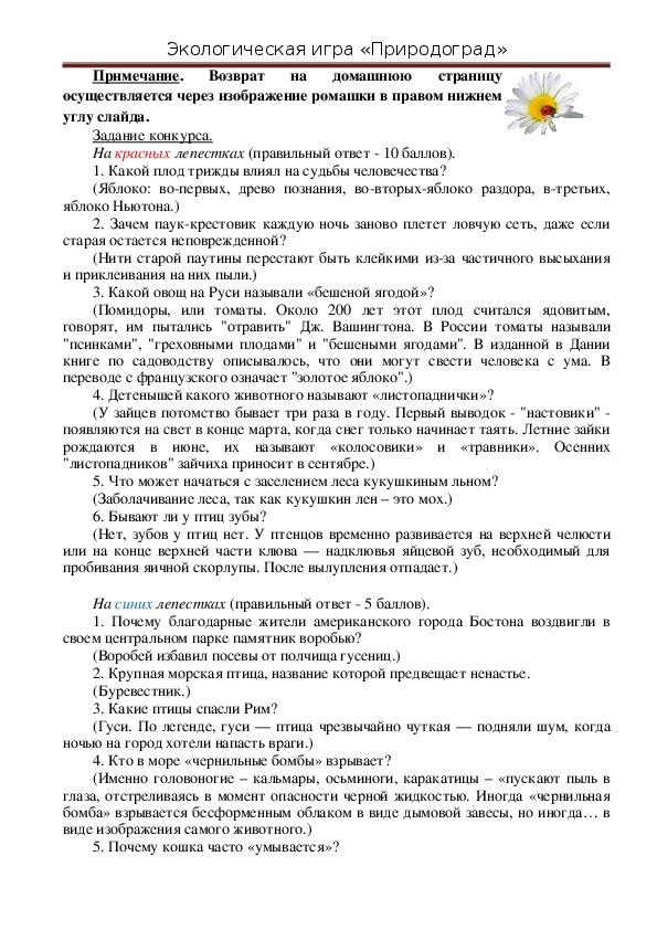 """Методическая разработка внеклассного мероприятия """" Природоград"""""""