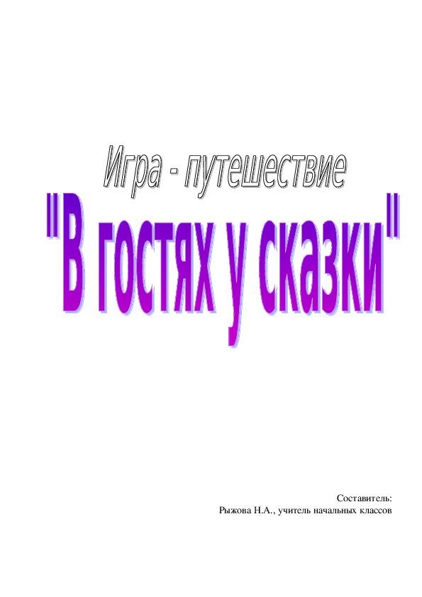 """Игра-путешествие """"В гостях у сказки"""" 1-2 классы"""