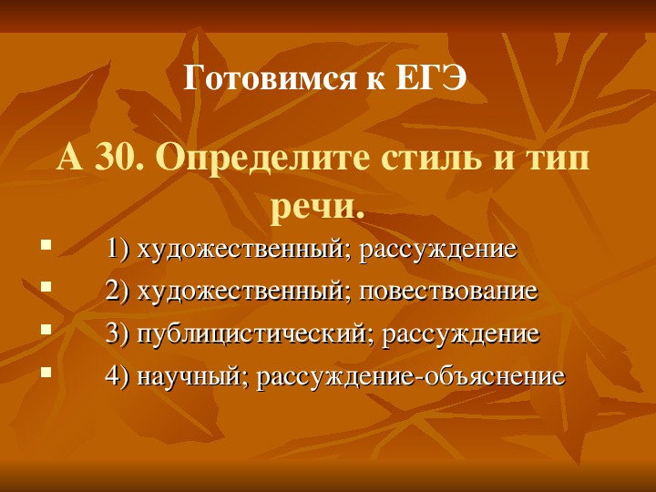 """""""Комплексный  анализ текста »"""