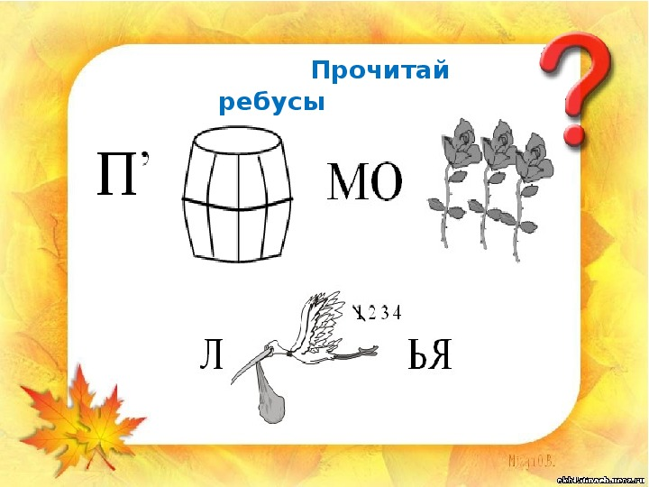 """Презентация """"Как зимуют травы, кустарники и деревья"""" (1 класс, окружающий мир)"""