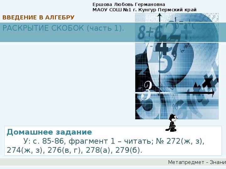 """Презентация по алгебре на тему """"Раскрытие скобок"""" (7 класс)"""