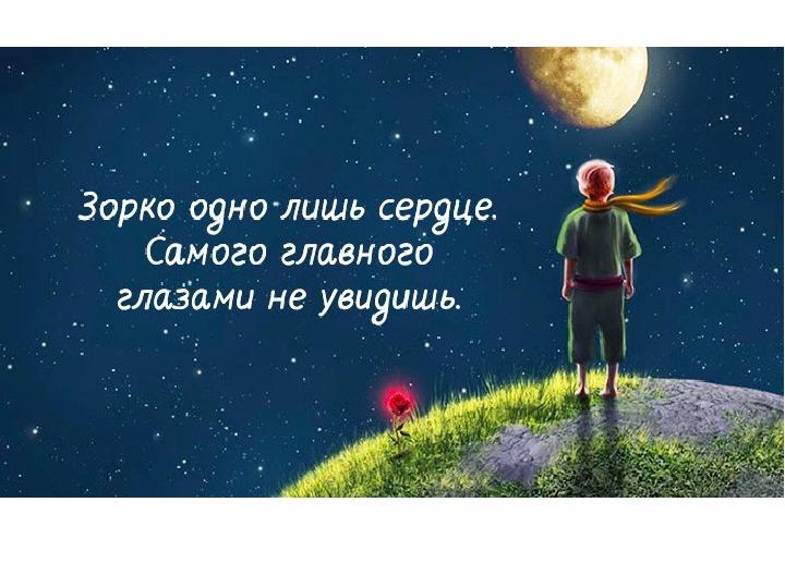 Урок литературы «Все дороги ведут…» (по рассказу Ю.М. Нагибина «Заброшенная дорога»)  (6 класс)