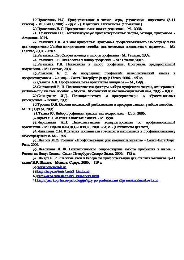 Методическая разработка «Тесты, игры, упражнения» по предмету «Профориентация» 9 класс