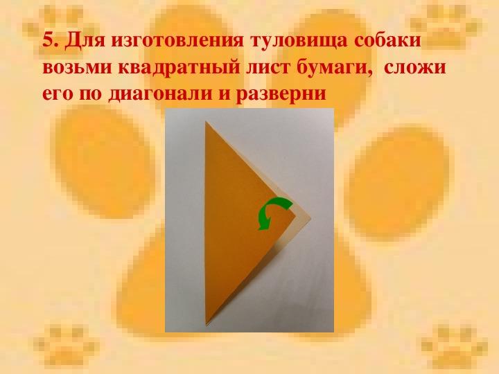 """Презентация на тему """"Работа с бумагой. Техника оригами"""" 1 класс."""