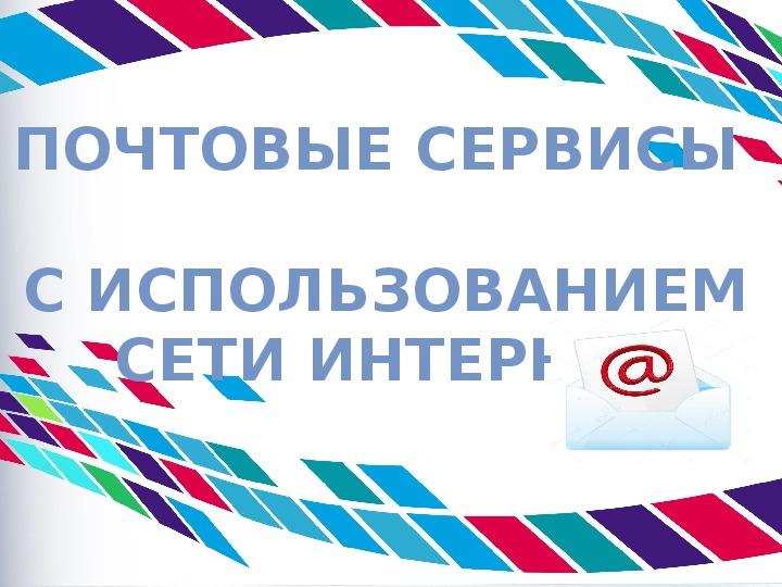 Почтовые сервисы с использованием сети интернет
