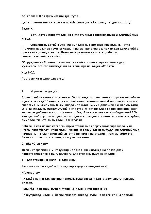 Конспект ОД по физической культуре.