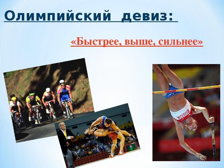 История Олимпийских игр (11 класс, физическая культура)