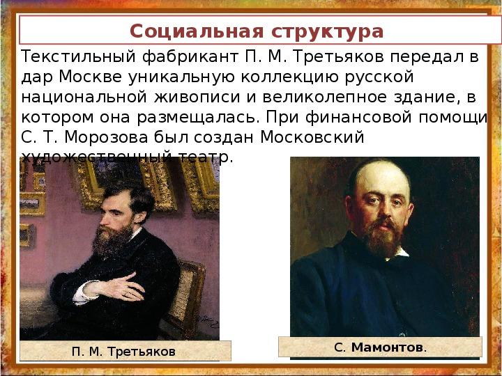 """Презентация """"Российская империя на рубеже веков и ее место в мире"""""""