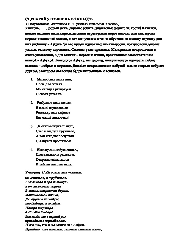 """Утренник по теме: """"Прощание с азбукой"""" 1 класс"""