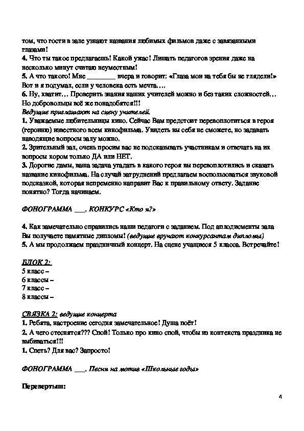 """""""КВМ - Кино Волшебный Мир"""" сценарий праздничного концерта ко Дню Учителя"""