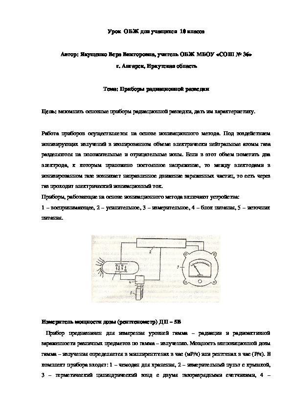 Урок  ОБЖ для учащихся  10 класса. Тема: Приборы радиационной разведки.