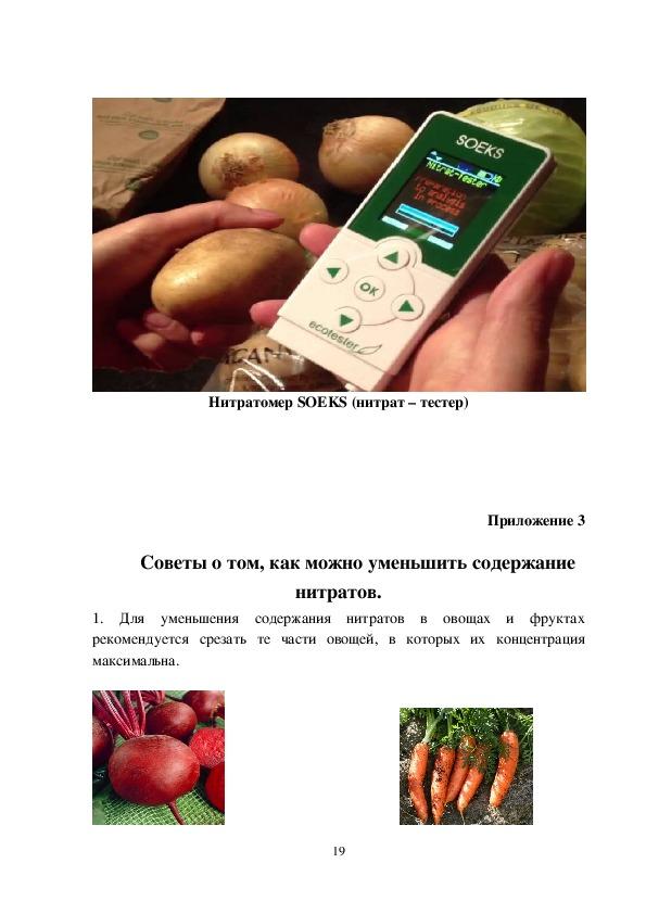 """Исследовательская работа """"Осторожно нитраты! Выбираем овощи с умом"""""""