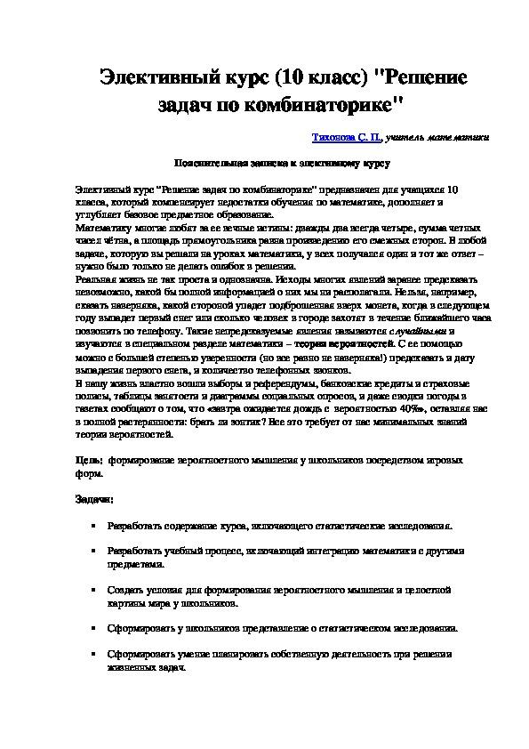 """Элективный курс (10 класс) """"Решение задач по комбинаторике"""""""