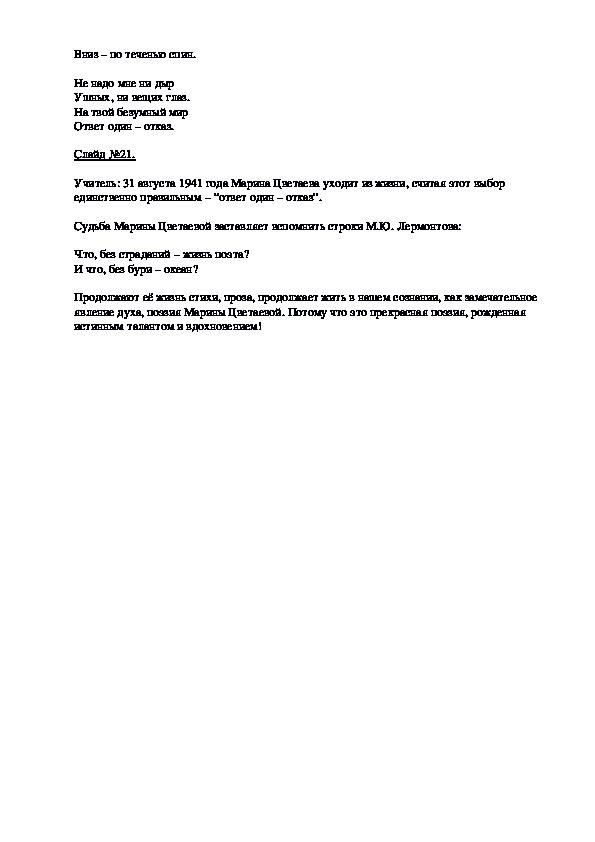 """Конспект урока """"Марина Цветаева. Очерк жизни"""" 11 класс"""