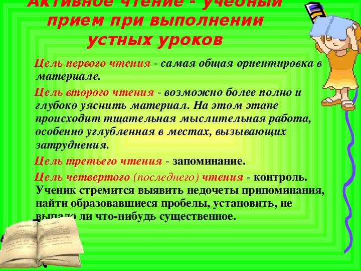 """Презентация родительского собрания на тему """"Технические навыки чтения"""" (1 класс)"""