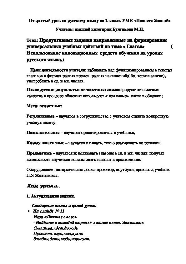 """Открытый урок по русскому язык во 2 классе """"Продуктивные задания направленные на формирование УУД по теме: """"Глагол"""""""