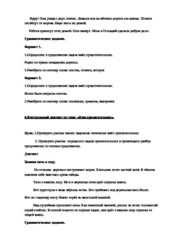 """Проверочные и контрольные  работы по русскому языку  в  4 классе по программе """"Школа России"""""""