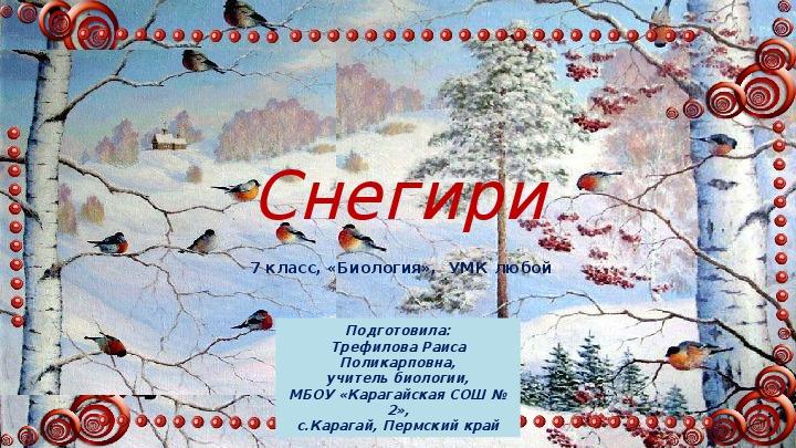 """Презентация """"Снегири"""" (7 класс)"""