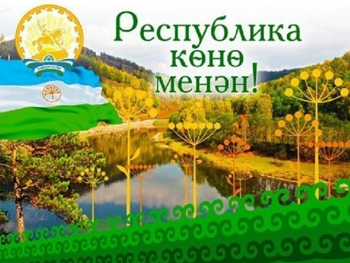 "Презентация на  ""День республики Башкортостана"""