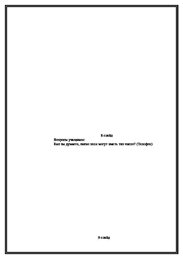 """Конспект урока на тему """"Базы данных и системы управления базами данных"""" (9 класс)"""